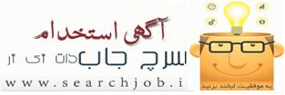 آگهی استخدام,نیازمندی همشهری